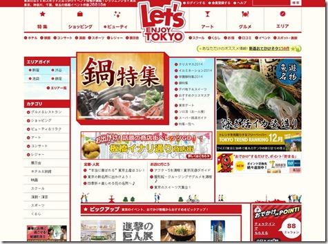 FireShot Screen Capture #276 - '東京のおでかけイベント情報【Lets】レッツエンジョイ東京' - www_enjoytokyo_jp