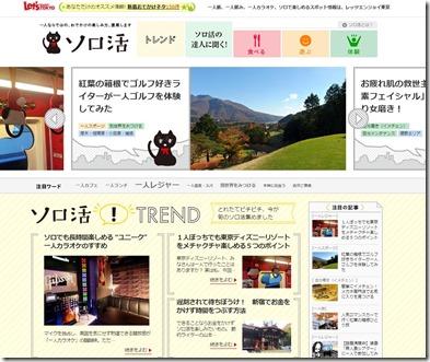 FireShot Screen Capture #277 - 'ソロ活:お一人様向けおでかけ情報 _ レッツエンジョイ東京' - www_enjoytokyo_jp_solo